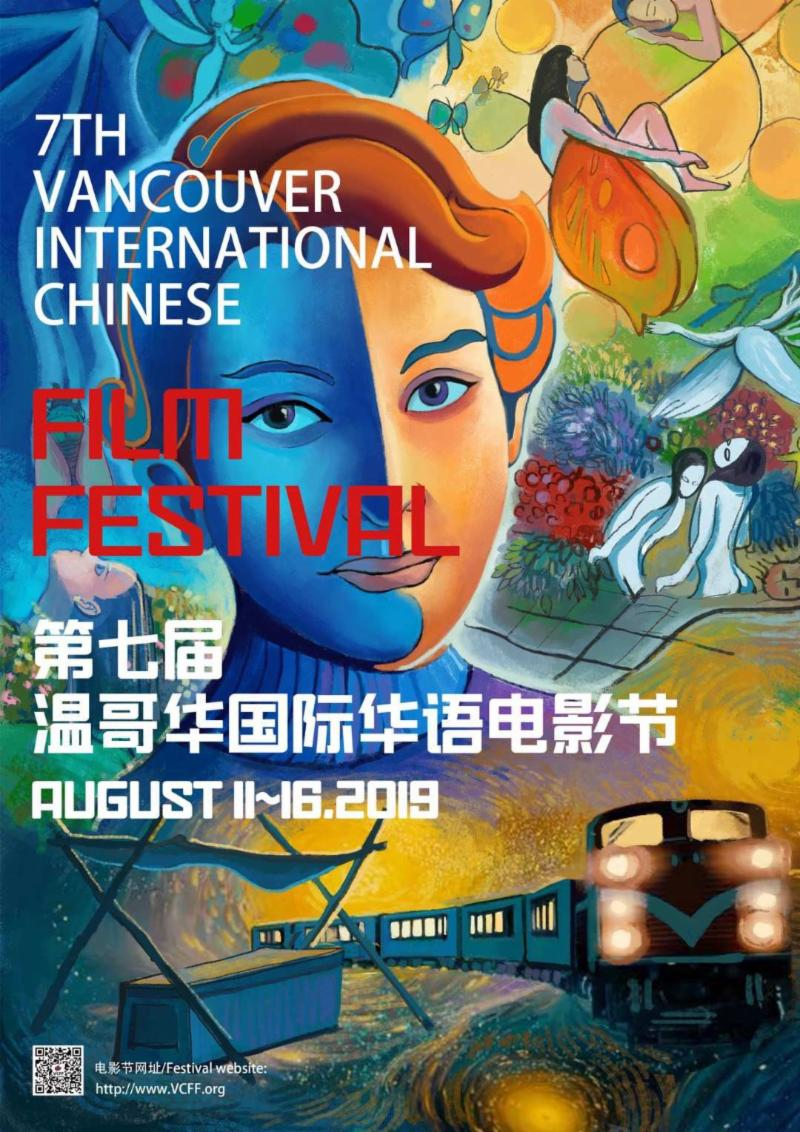 Talent On Tap – Christine Song Versus Us in the Vancouver Chinese Film Festival